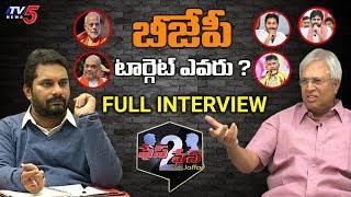 Undavalli Arun Kumar Face to Face With Jaffar   EP 5 Full Interview   TV5 News
