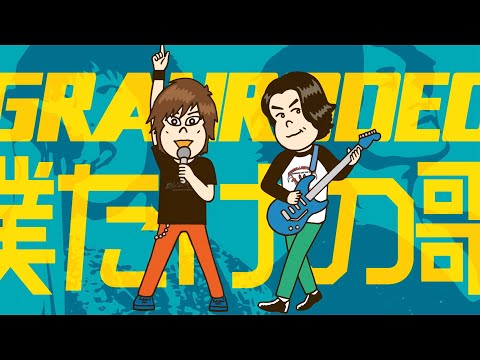 GRANRODEO / 僕だけの歌