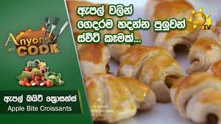 ඇපල් වලින් ගෙදරම හදන්න පුලුවන් ස්වීට් කෑමක්... - Apple Bite Croissants | Anyone Can Cook Thumbnail