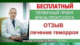 видео Ректороманоскопия