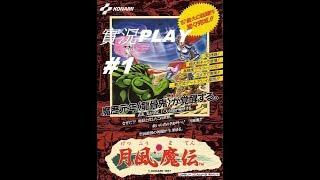 #(1) (FC) (實況PLAY) 月風魔傳 (月風魔伝) (Getsufuu Maden)