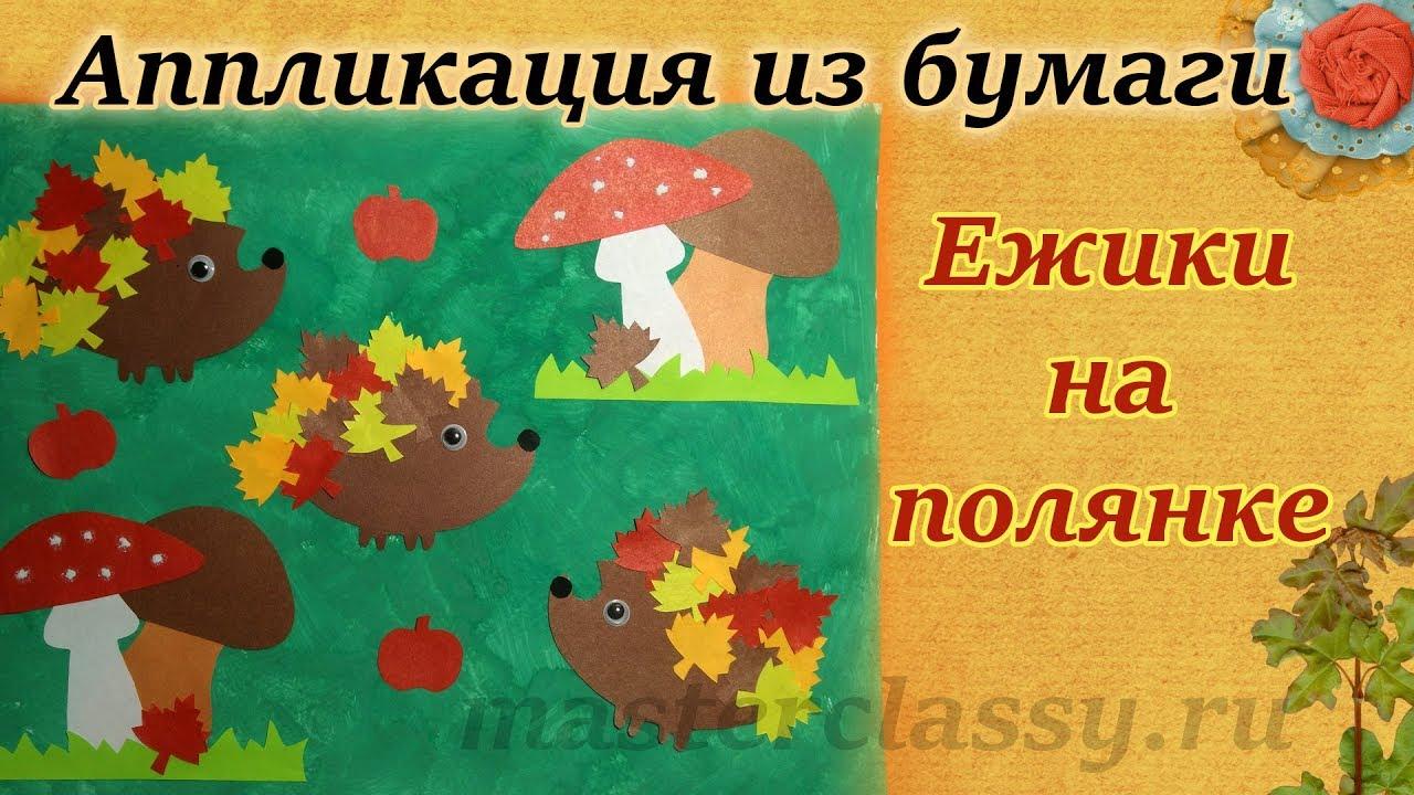 Осенняя поделки для детского сада. Аппликация из цветной бумаги «Ежики на полянке». Видео урок