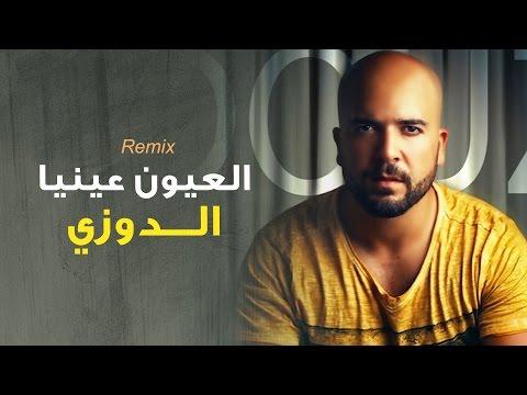 Douzi - Laayoun Aynia (Exclusive Remix) | (الدوزي - العيون عينيا (حصرياً