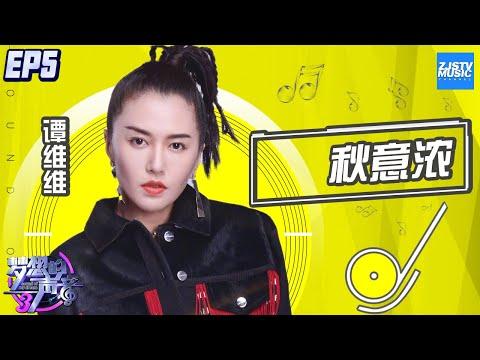 [ CLIP ] 谭维维美声高音翻唱张学友《秋意浓》大气!《梦想的声音3》EP5 20181123 /浙江卫视官方音乐HD/