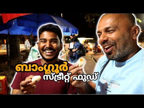 Bangalore Street Food Tour With Ebbin Jose   Ft. Food N Travel   Malayalam Travel Vlogger