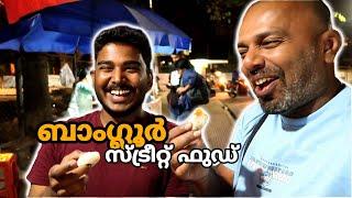 Bangalore Street Food Tour | Momos and Falooda| ബാംഗ്ലൂർ സ്ട്രീറ്റ് ഫുഡ്  | Malayalam Travel Vlogger