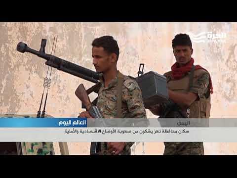 محافظة تعز اليمنية تشكو من صعوبة الأوضاع الاقتصادية والأمنية  - 19:21-2018 / 5 / 20