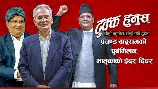 Manoj Gajurel Comedy | PRACHANDA र BABURAM को पुर्नमिलन | #DhukkaHunus | EP. 8