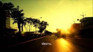 ทัดทาน - อริสมันต์