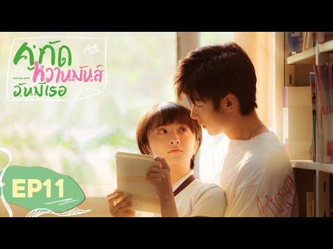 [ซับไทย]ซีรีย์จีน |คู่กัด หวานมันส์ฉันมีเธอ(Wait My Youth) | EP.11 Full HD | ซีรีย์จีนยอดนิยม