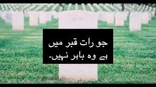 Jo Raat Qabar Main hay