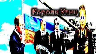 Путин, Лавров, Медведев и Шойгу ##### Фильм Первый ####