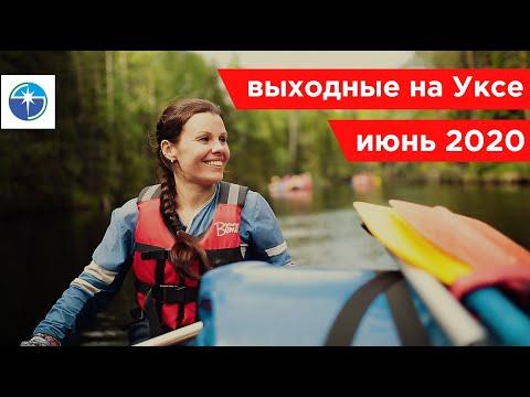 Выходные в Карелии. Сплав в Карелии по реке Укса. Июнь 2020