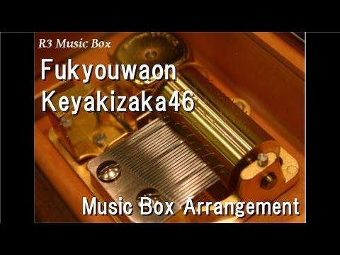 Fukyouwaon/Keyakizaka46 [Music Box]