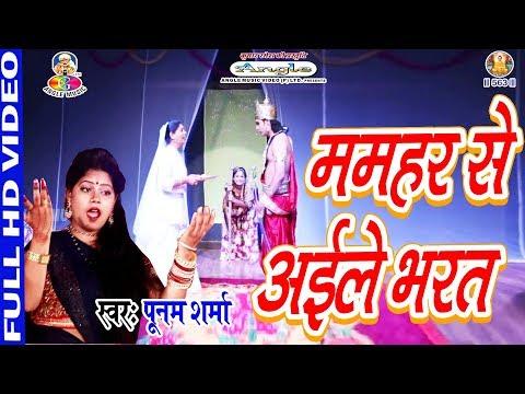 Angle Music का सबसे हिट भजन # ममहर से अईले भरत # Mamhar Se Ayile Bharat # Poonam Sharma