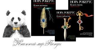 Трилогия ключей/Ключ от всех дверей/Love at first sight