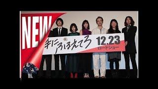 渡辺大知、「勝手にふるえてろ」上映会で松岡茉優の心を震わせる - 音楽...