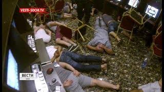 Незаконное казино: в Сочи осуждены пять человек