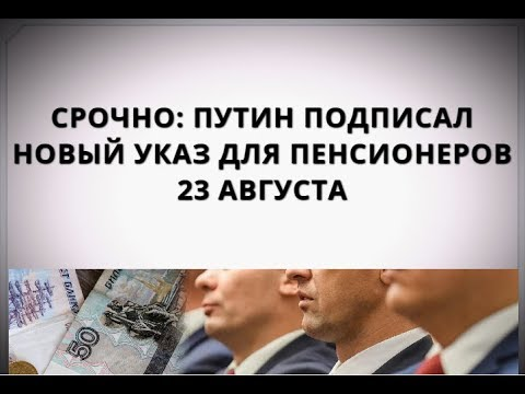 Срочно: Путин подписал новый указ для пенсионеров 23 августа