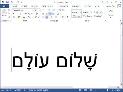How to type in Hebrew in Windows 10