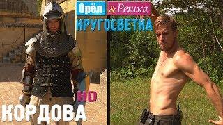 Орёл и Решка. Кругосветка - Кордова. Испания (1080p HD)