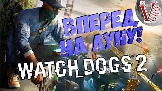 Watch dogs 2 Баги, Приколы, Фейлы