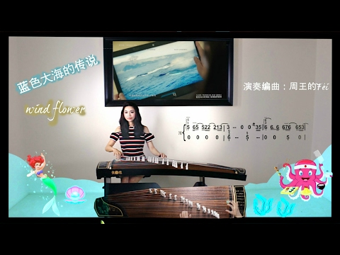 蓝色大海的传说 guzheng cover windflower 古筝 by 周王的fei (fei chou )    LEE SUN HEE(이선희)  WindFlower(바람꽃)