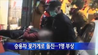 승용차 꽃가게로 돌진...1명 부상 / YTN
