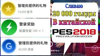 PES Mobile 2018 Chinese version | How to get 20k gold coins | Открываю паки на 20 000 золотых монет