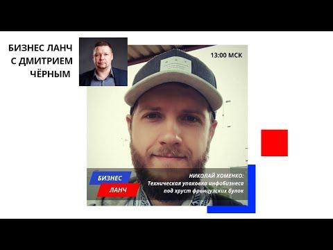 Бизнес Ланч 1 - Николай Хоменко