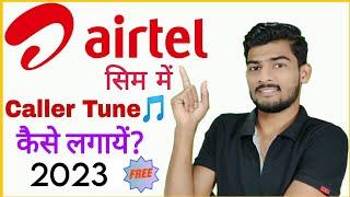 Airtel Sim Me Free Caller Tune Kaise Lagaye 2021 | How to Set Free Caller Tune In Airtel Sim | Wynk