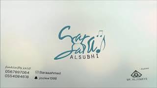 ياسماره /ساره الصبحي/ حصرياً /  sara al subhi Yasamara/2019