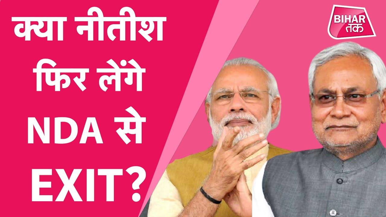 क्या Nitish Kumar  एक बार फिर NDA से अलग होकर प्रधानमंत्री बनने की रेस में शामिल होने वाले हैं?