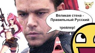 Великая стена - Правильный Русский трейлер!