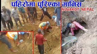पहिरोमा पुरिएका मानिसलाई यस्तो अवस्थामा निकालियो   Landslide in Nuwakot Nepal   Aone Television
