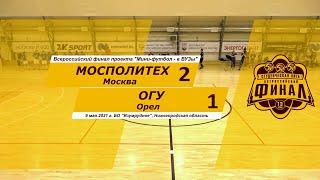 Обзор Мини футбол в Вузы Финал Московский Политех ОГУ 2_1