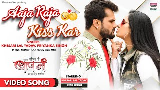 #VIDEO AAJA RAJA KISS KAR #Khesari Lal Yadav #PriyankaSingh #Ritu Singh  Bhojpuri Superhit Song 2021