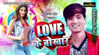 Akhilesh Raj 2019 का धमाकेदार देहाती लोकगीत Love Ke Bhukhar लव के बोखार Bhojpuri Song