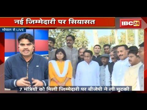 Bhopal Live: CM Kamal Nath के 7 मंत्री बने सरकारी प्रवक्ता | सिंधिया गुट की 'नो एंट्री'