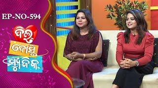 Dil Dosti Music Ep-594 | Singer-Amrita Nayak & Sanju Mohanty | Celeb Chat Show | Tarang Music