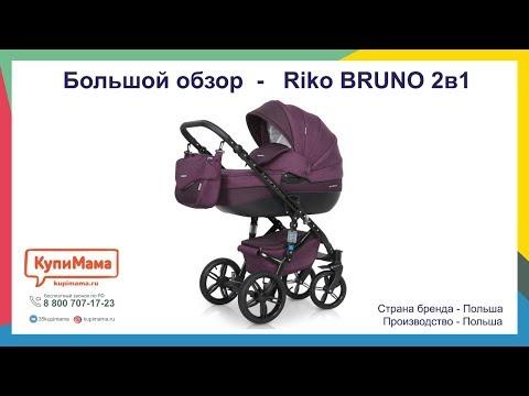 Подробный обзор коляски Riko Bruno Natural 2в1