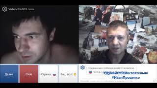 Что сделал Порошенко для прекращения войны на Донбассе чатрулетка Иван Проценко