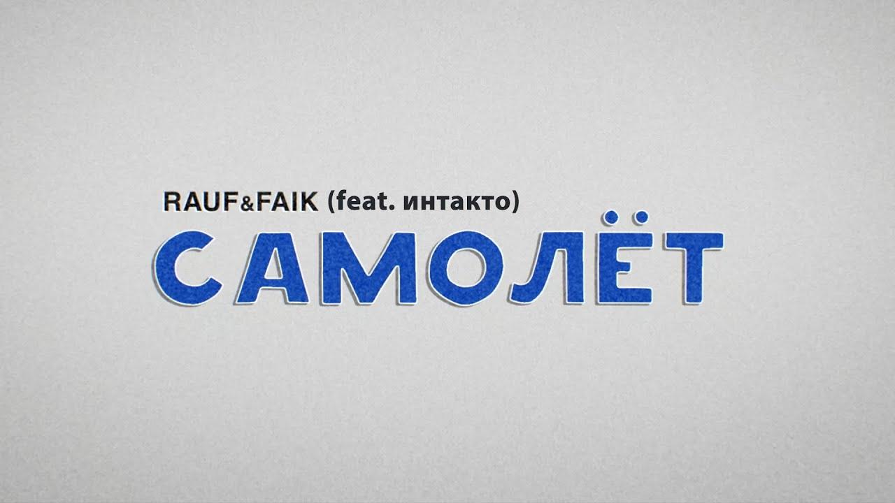Rauf & Faik - Самолёт (feat. интакто) (Lyric video)