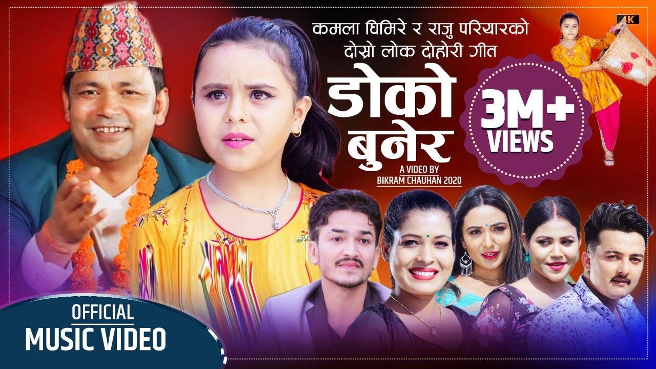 Download कमला घिमिरे र राजु परियारको दोस्रो गीत Raju Pariyar, Kamala Ghimire & Bikram Chhetri  New Lok Dohori
