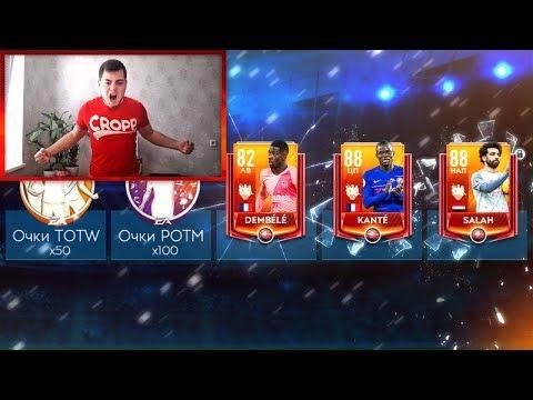ТЬМА ЭЛИТНЫХ ИГРОКОВ В НАБОРАХ TOTW / 30.000 FIFA POINTS В FIFA MOBILE 19 !!! thumbnail