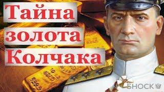 Тайна золота Колчака.Загадки истории России.
