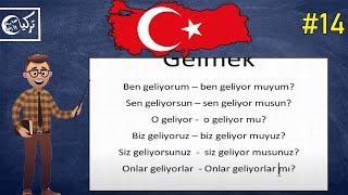 تعلم اللغة التركية مجاناً المستوى الأول الدرس الرابع عشر (الزمن الحاضر)