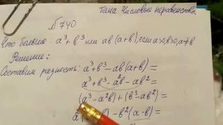 740 алгебра 8 класс. Неравенства, Решение неравенств