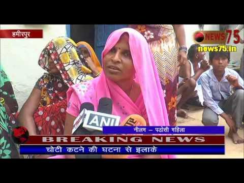 choti katwa active in hamirpur