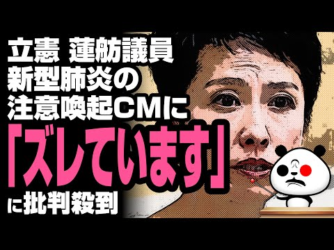 2020/02/18 蓮舫議員 新型注意喚起CMに「ズレています」が話題